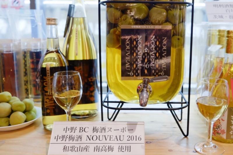 梅酒ヌーボー 中野梅酒 NOUVEAU 2016