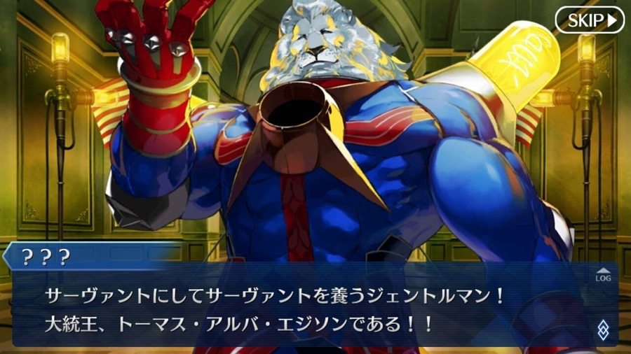 Fate/Grand Order FGO エジソン