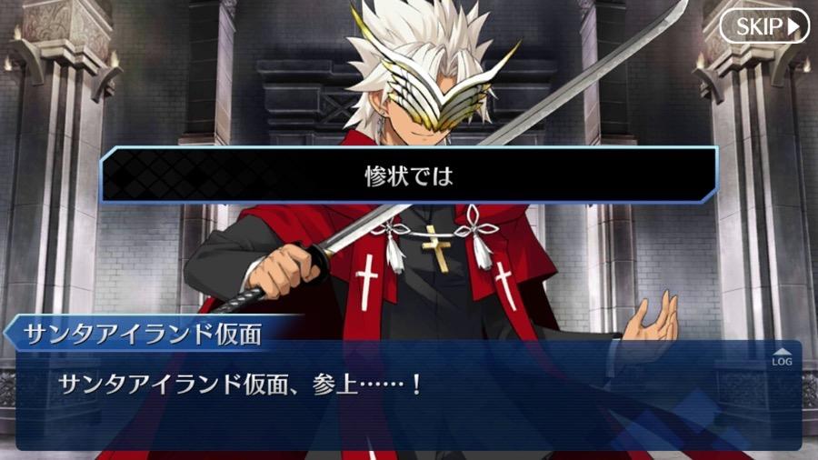 Fate/Grand Order FGO サンタアイランド仮面