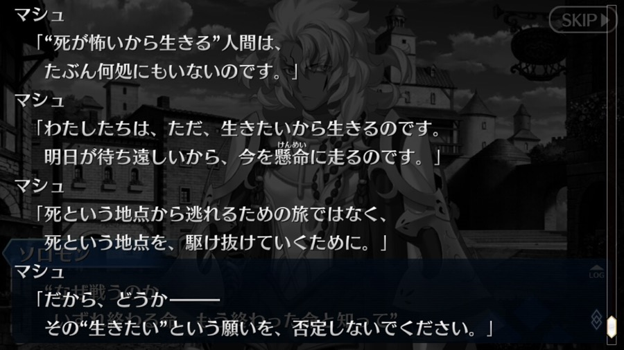 Fate/Grand Order FGO