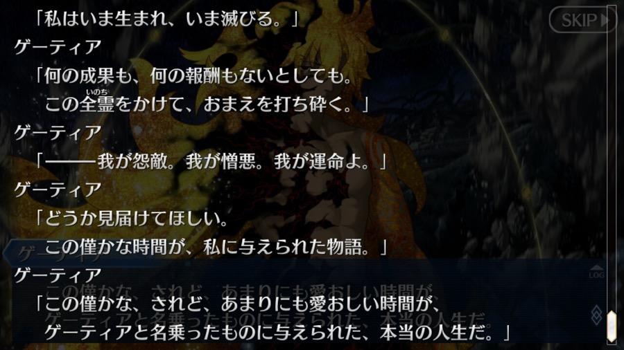 Fate/Grand Order FGO 人王ゲーティア