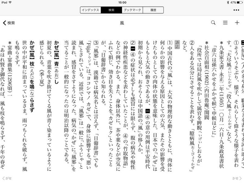 iOS アプリ 精選版 日本国語大辞典