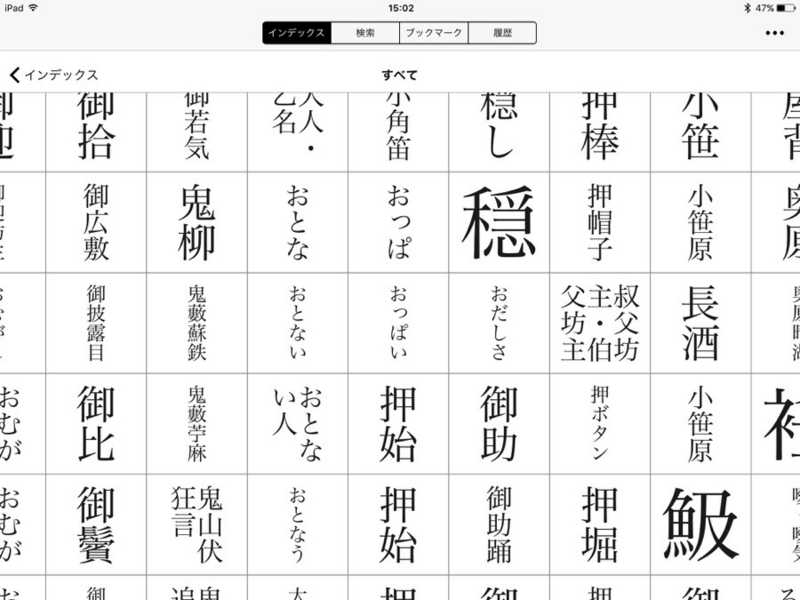 iOS アプリ 精選版 日本国語大辞典 使ってみた