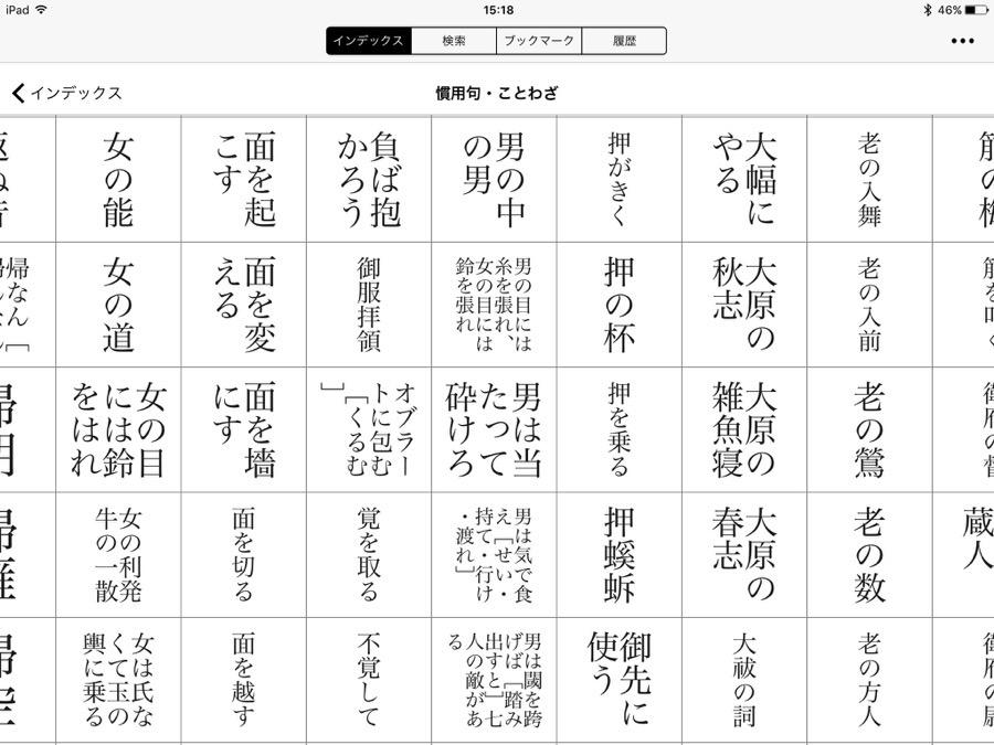iOS アプリ 精選版 日本国語大辞典 インデックス