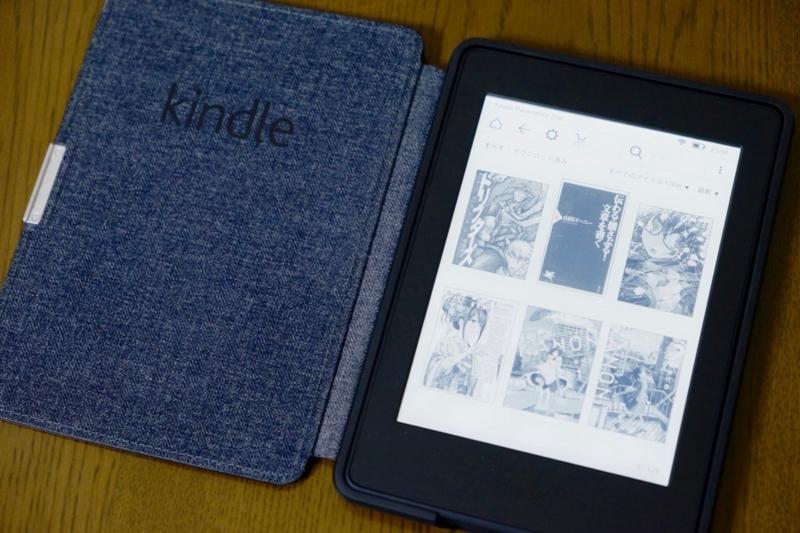 Kindle Paperwhite 純正カバー レビュー