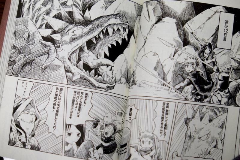竜と勇者と配達人 1巻 感想