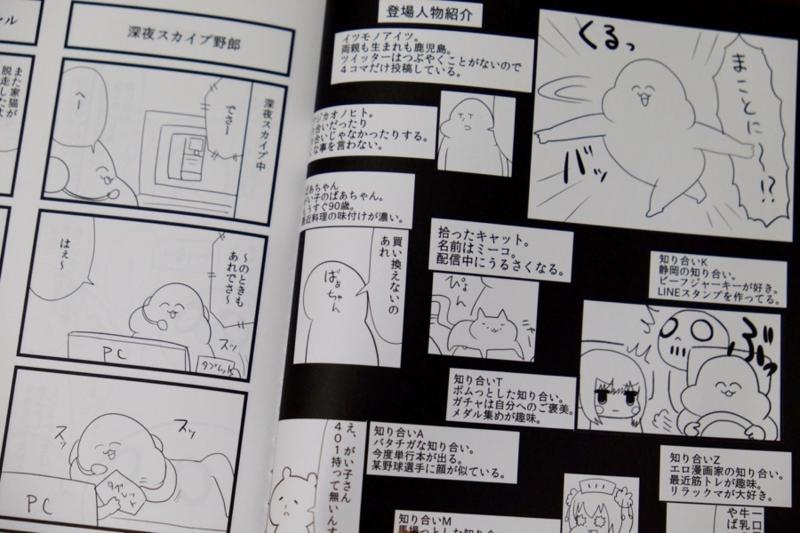 がい子くじん 4コマ 総集編