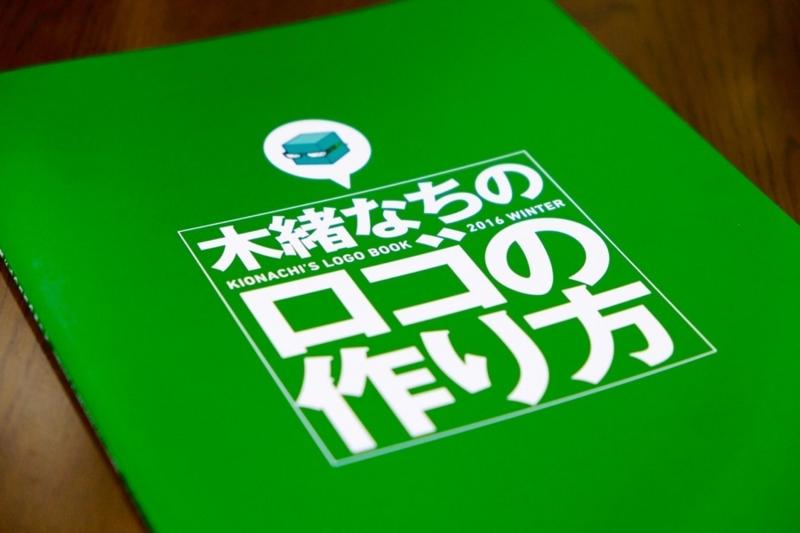 木緒なちのロゴの作り方 同人誌 デザイン