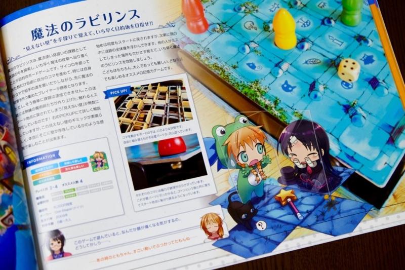 ボードゲームをはじめよう! sukuranburu 同人誌