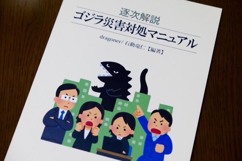 ゴジラ災害対処マニュアル dragoner 同人誌