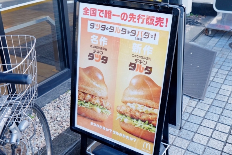 マクドナルド 田端駅前店 キャンペーン