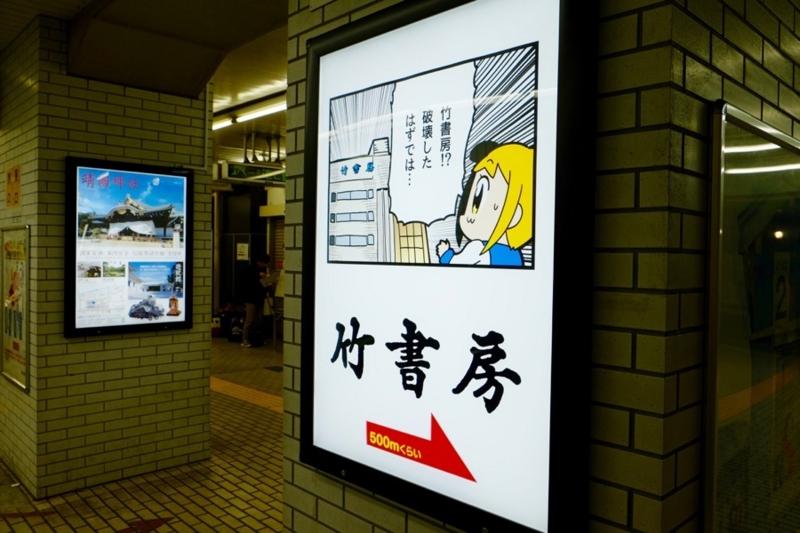 竹書房 飯田橋駅 ポプテピピック