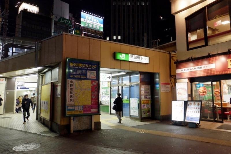 夜の飯田橋駅