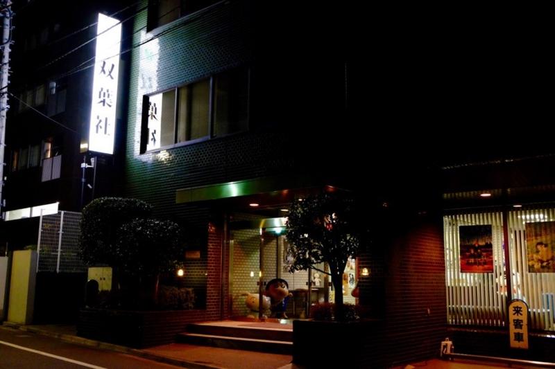 夜の双葉社