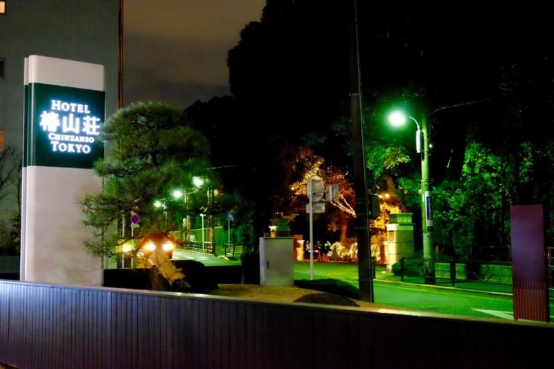 夜のホテル椿山荘東京