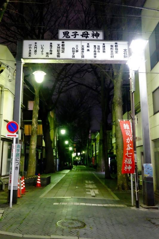 夜の鬼子母神前駅2
