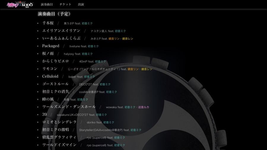 初音ミク 鼓童 スペシャルライブ セットリスト