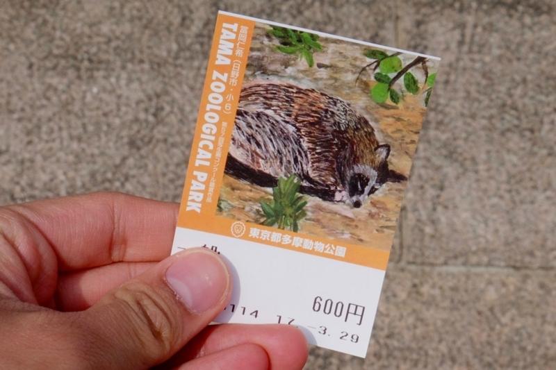 多摩動物公園 チケット