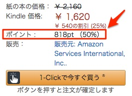 Kindle セール ポイント還元