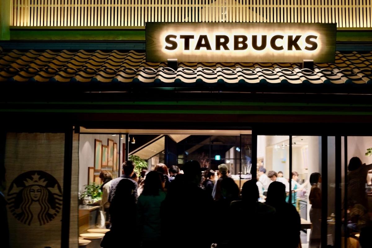 スターバックスコーヒー川越鐘つき通り店