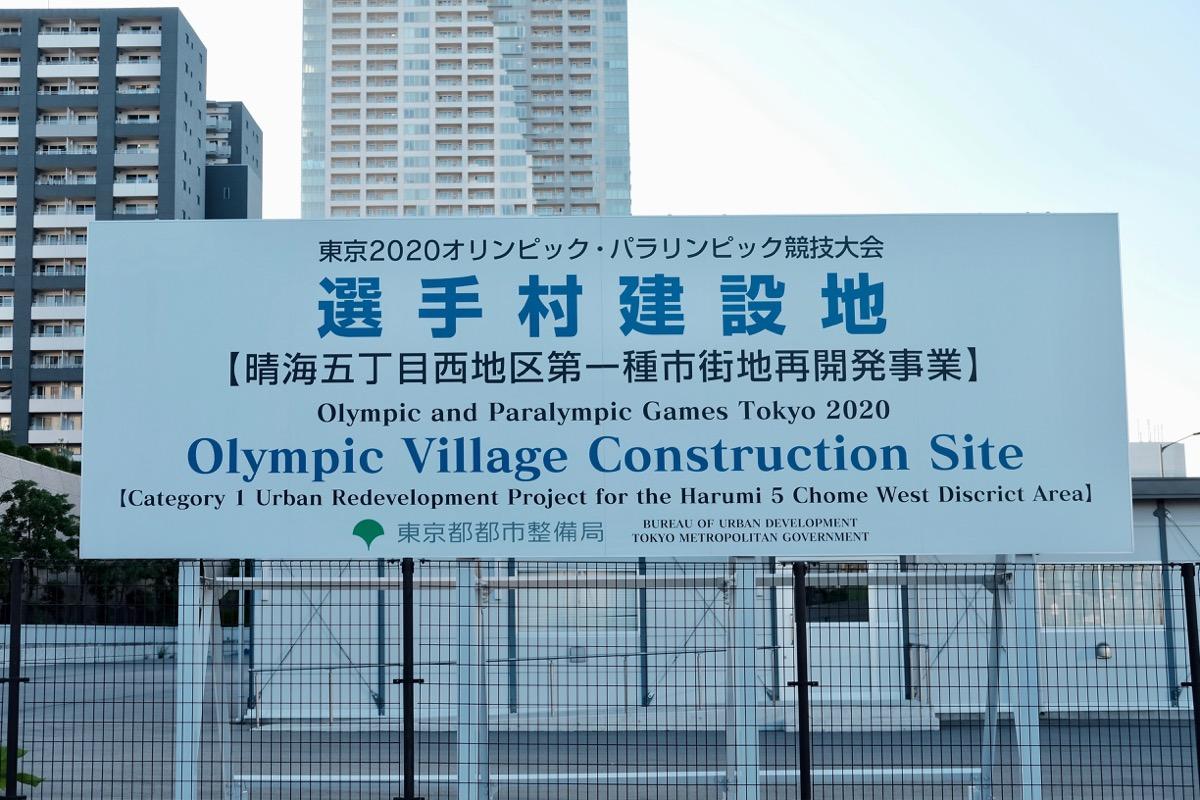 選手村建設地