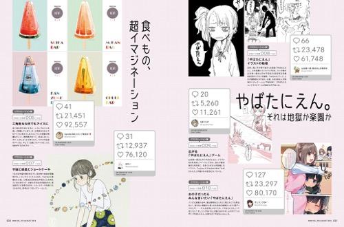 『月刊MdN 2018年8月号(特集:SNSバズ百景)』より