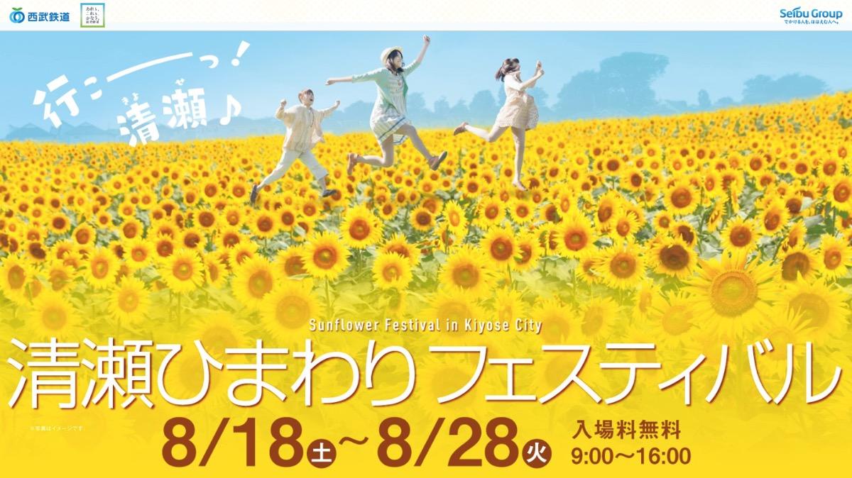 清瀬ひまわりフェスティバル公式サイト