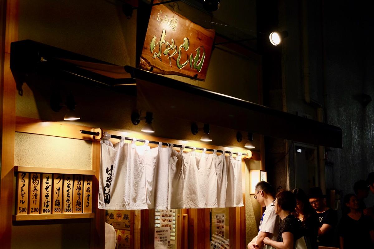 新宿『はやし田』の看板