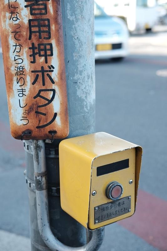 押しボタン式信号機