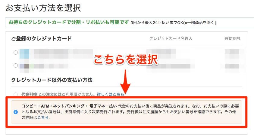 Amazonギフト券(チャージタイプ)支払い方法