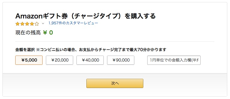 Amazonギフト券(チャージタイプ)購入画面