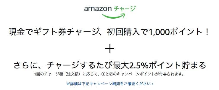 Amazonチャージのポイント還元キャンペーン