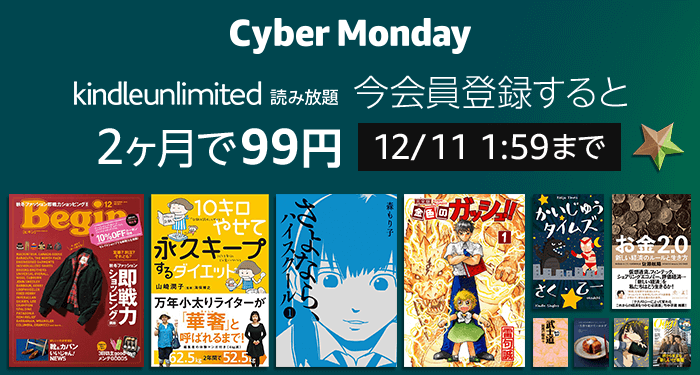 Kindle Unlimited 99円キャンペーン