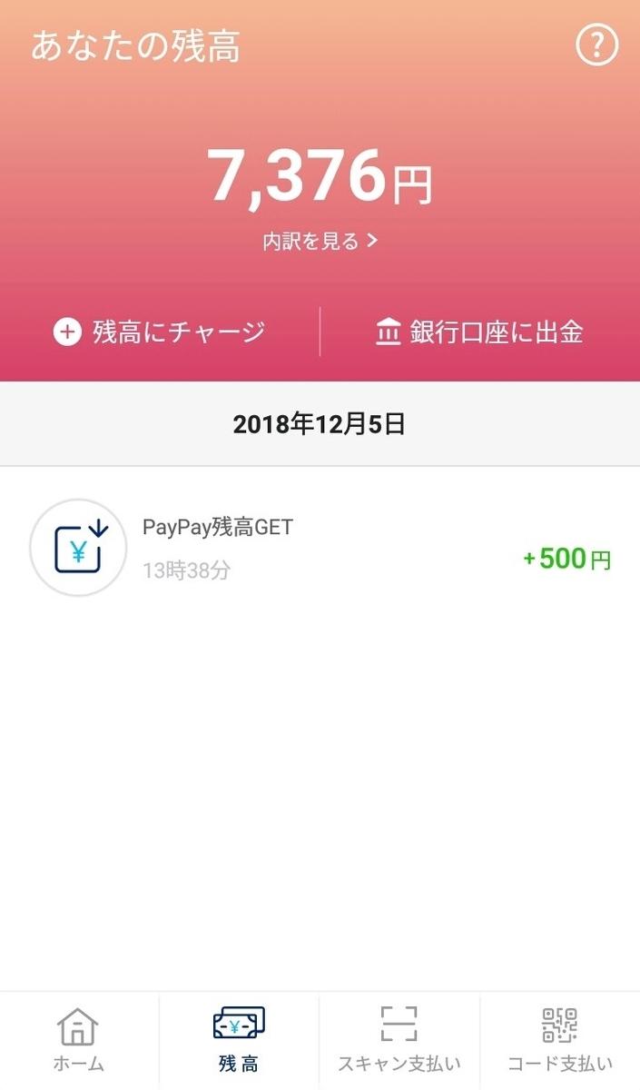 PayPayアプリ・残高画面
