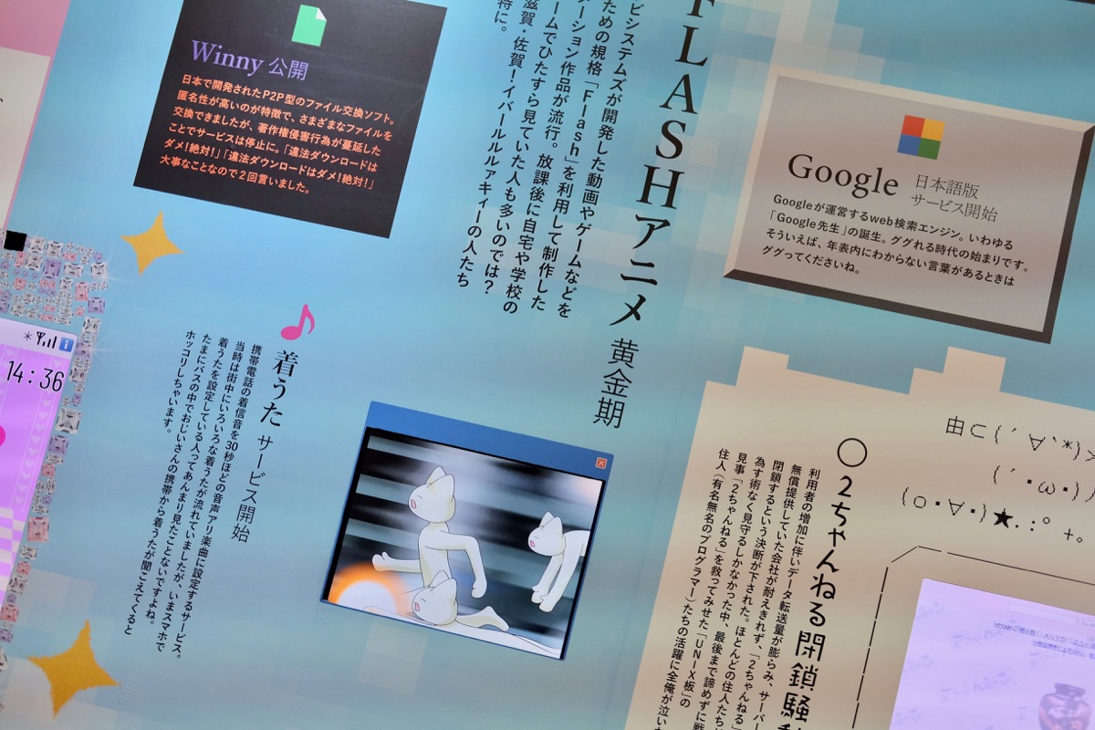 平成ネット史(仮)展・年表1