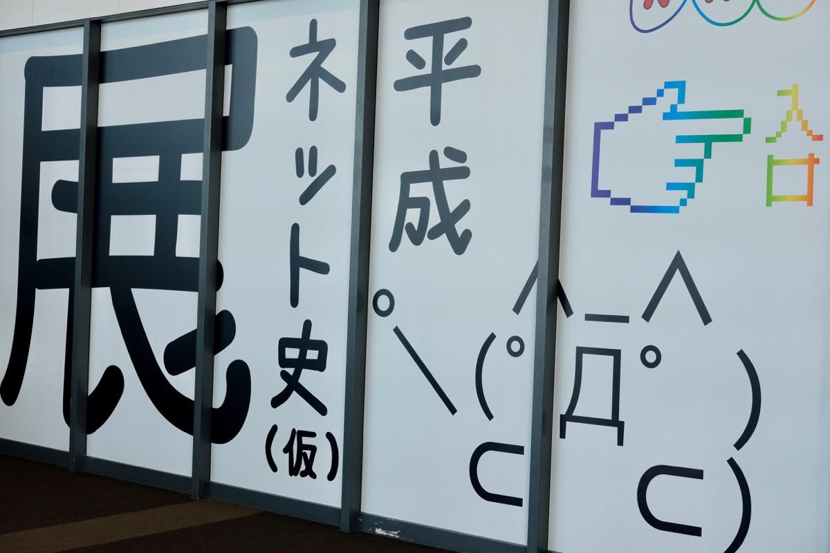 平成ネット史(仮)展・入り口