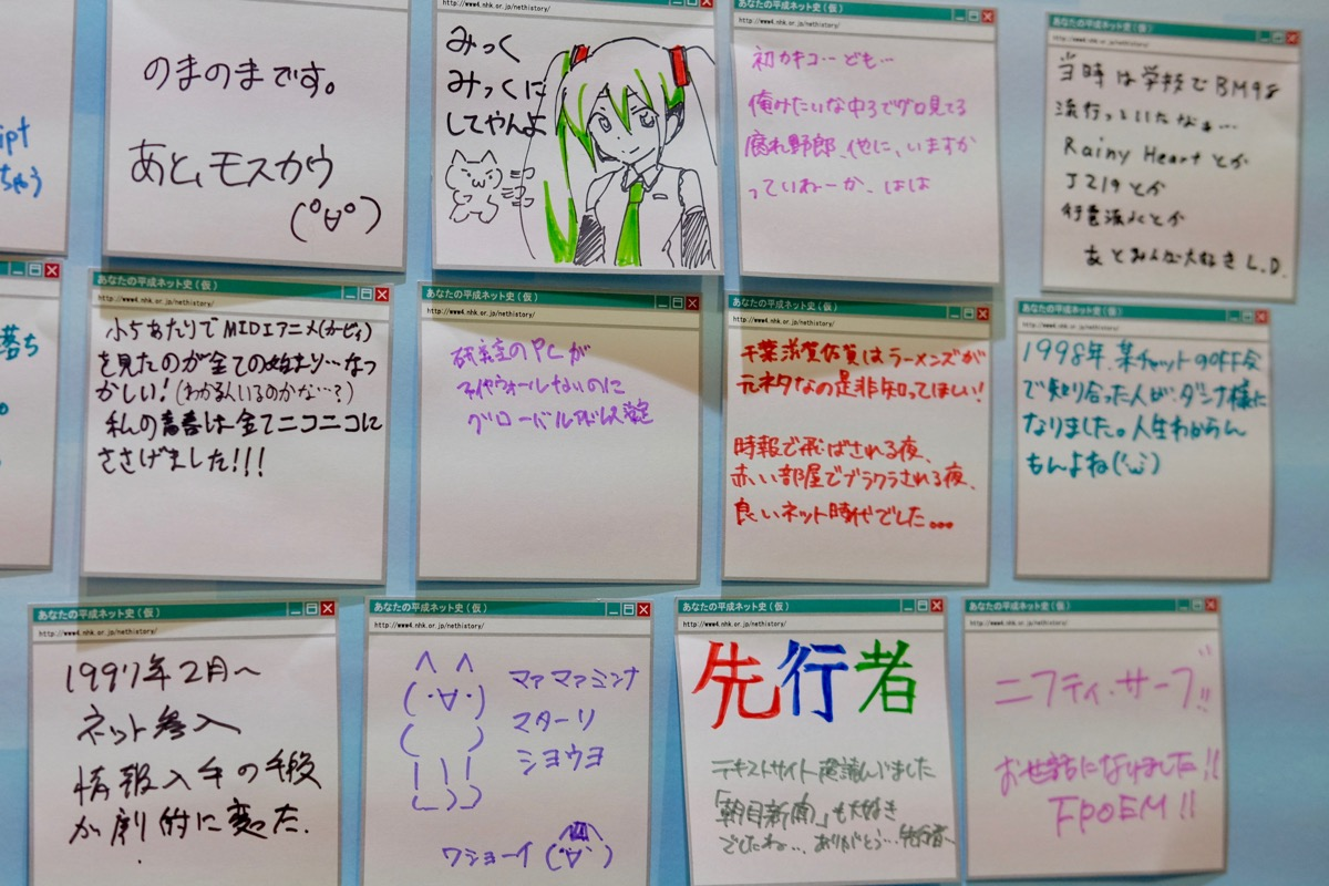 平成ネット史(仮)展・記念カキコ