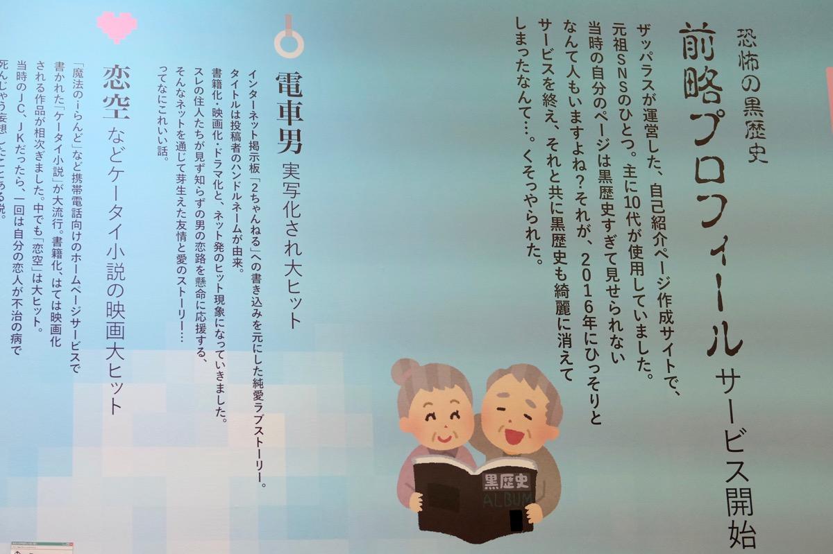 平成ネット史(仮)展・前略プロフィール