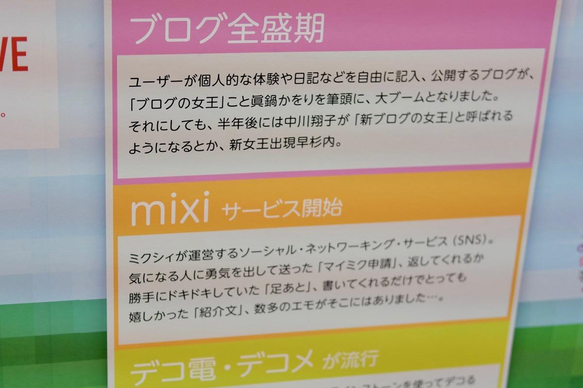 平成ネット史(仮)展・mixi
