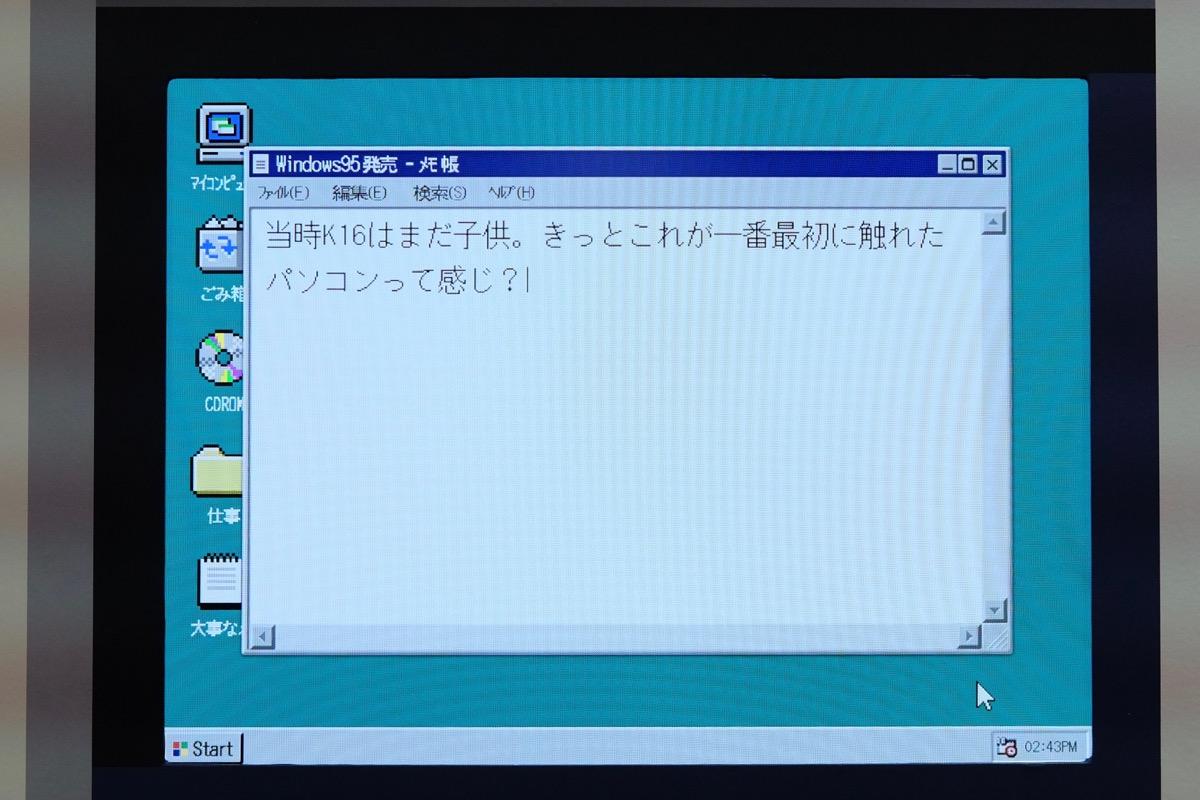 平成ネット史(仮)展・Windows95