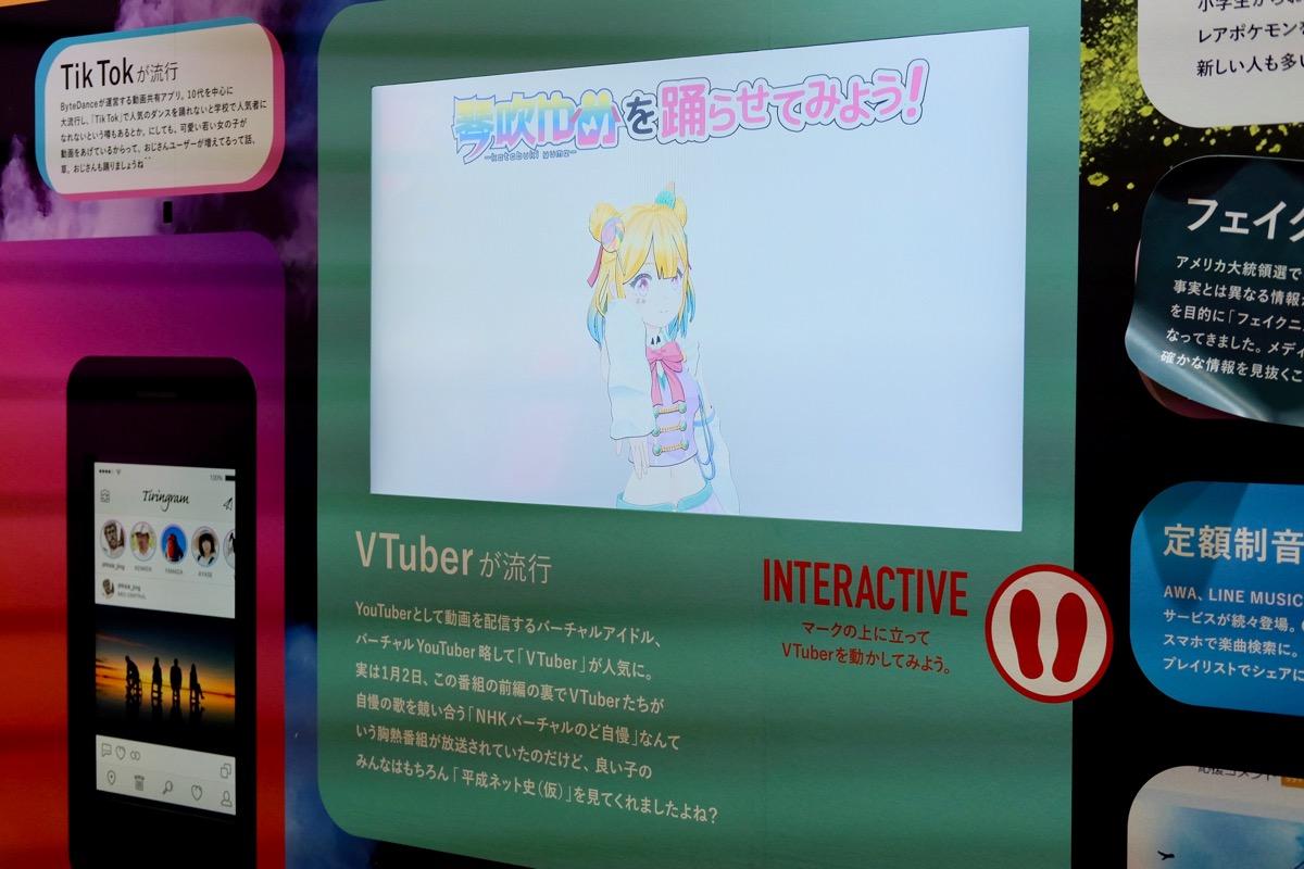 平成ネット史(仮)展・VTuber