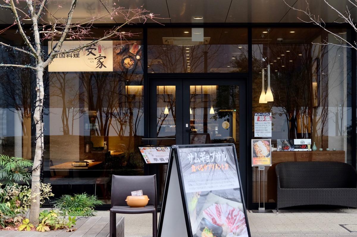 立川の韓国料理店『安家』
