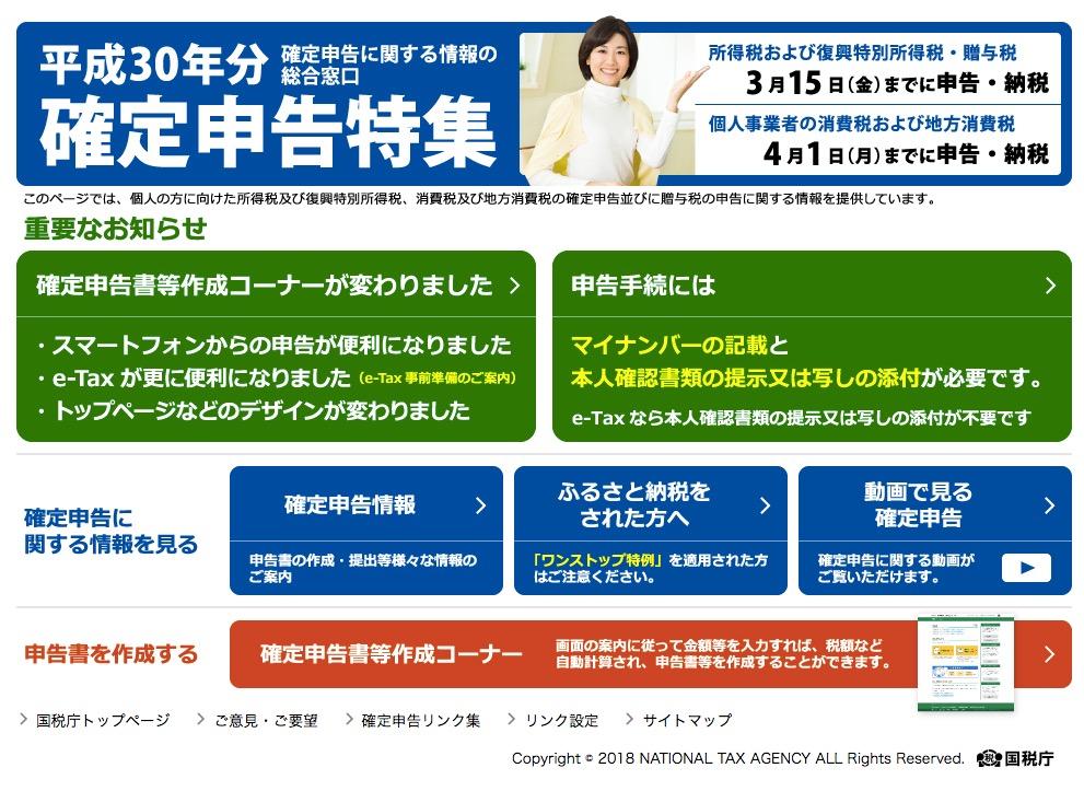国税庁・確定申告特集