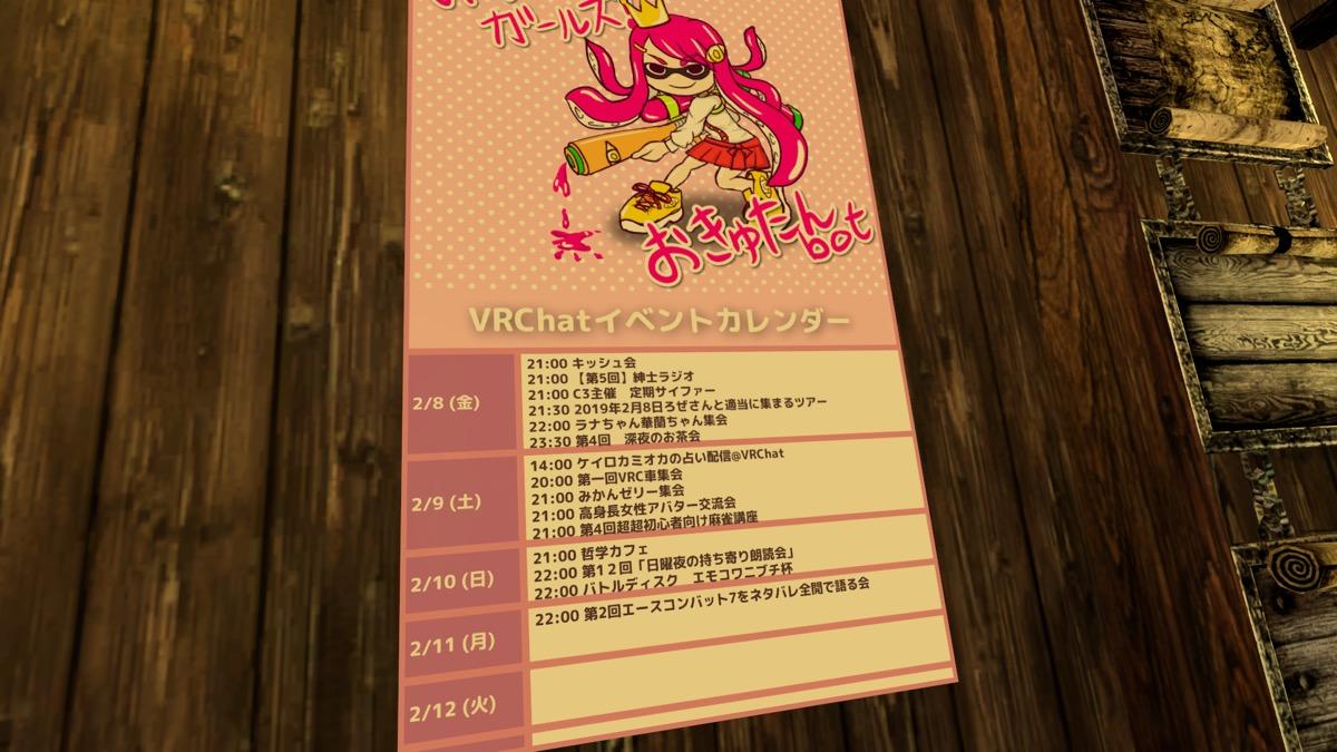 VRChat「Fantasy Shukai jou」のイベントカレンダー