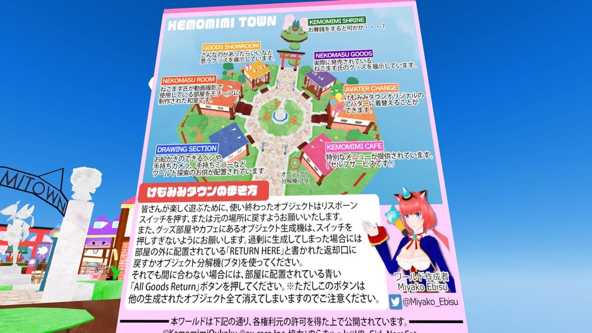VRChat「Kemomimi Town」地図
