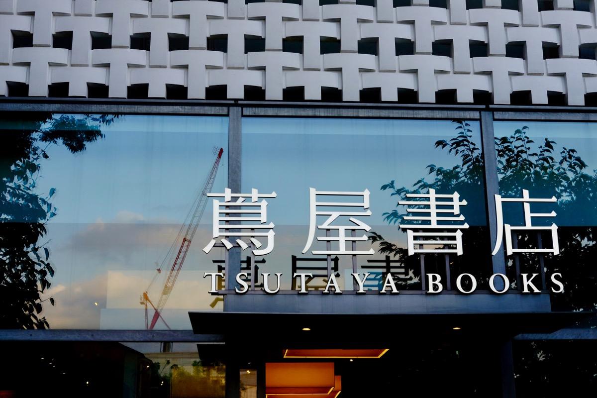 代官山蔦屋書店のガラスに写り込む青空