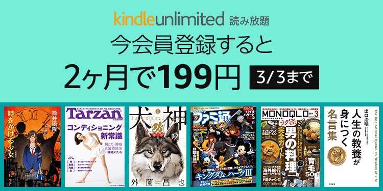 Kindle Unlimited キャンペーンページ