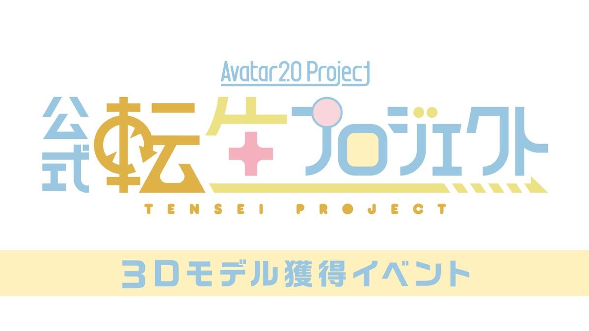 AVATAR2.0公式転生プロジェクト・ロゴデザイン