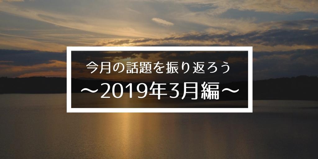 f:id:ornith:20190401000257j:plain