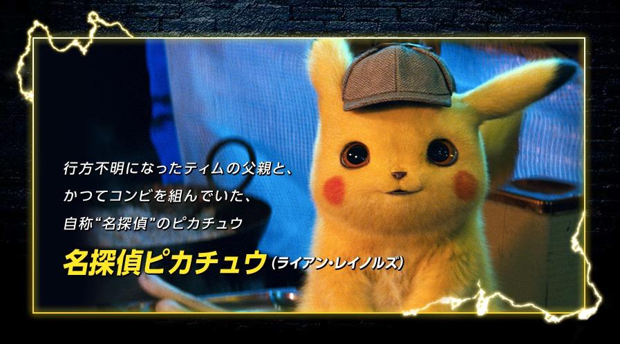 映画『名探偵ピカチュウ』公式サイト・ピカチュウ